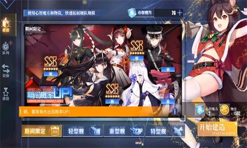碧蓝航线手游官网03