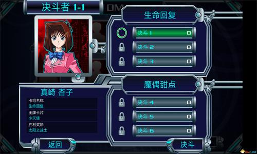 游戏王决斗新世代全卡破解版02