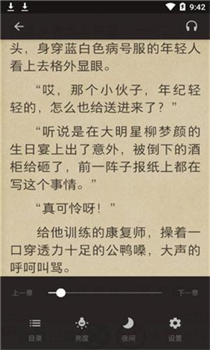 得间免费小说app 01