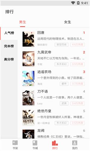 得间免费小说app 02