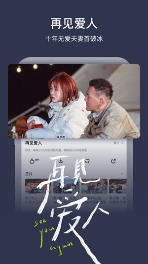芒果tvapp下载手机版最新版