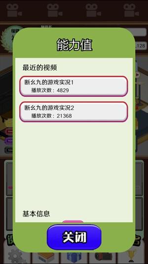 主播模拟器中文版下载