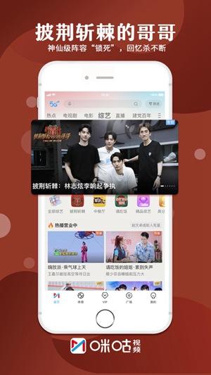 咪咕视频下载官方下载9.0版本下载