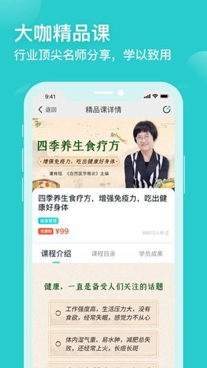 简知听书app官方版