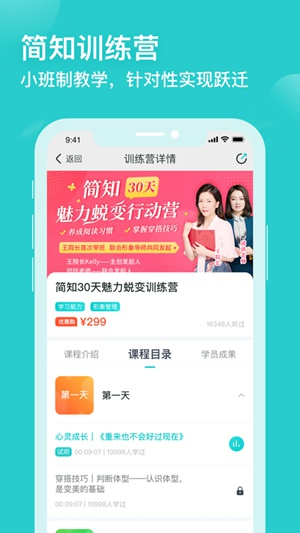 简知听书app最新版下载