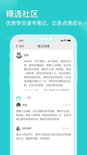 简知听书app最新版