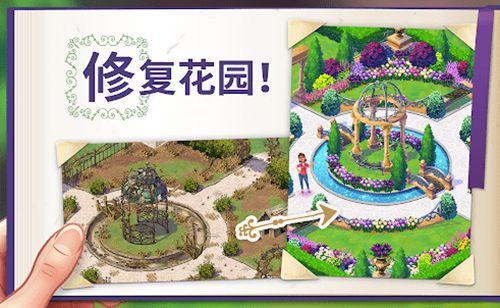 莉莉的花园无限星星破解版
