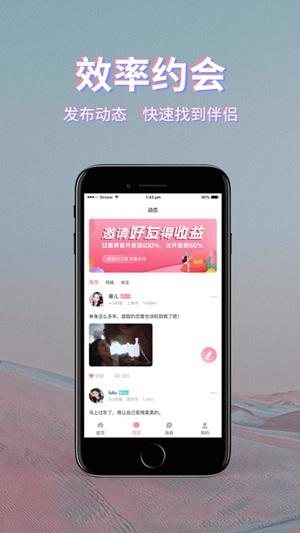 初见桃花app手机版