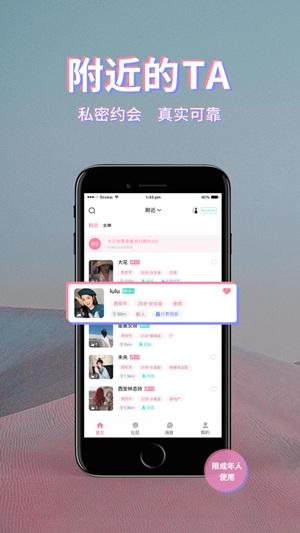 初见桃花app手机版下载