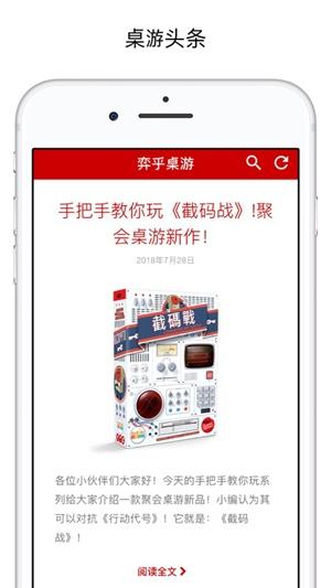弈乎桌游app官方最新版