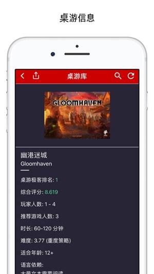 弈乎桌游app官方最新版下载