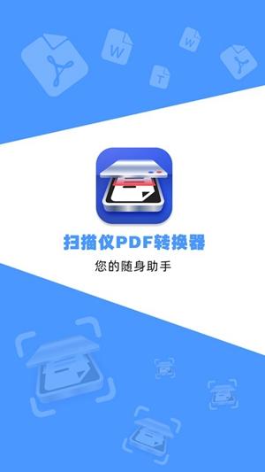 扫描仪PDF转换器最新版
