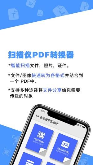 扫描仪PDF转换器最新版下载