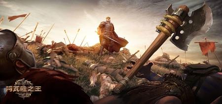 阿瓦隆之王龙之战役全球服下载