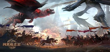 阿瓦隆之王龙之战役苹果版最新版