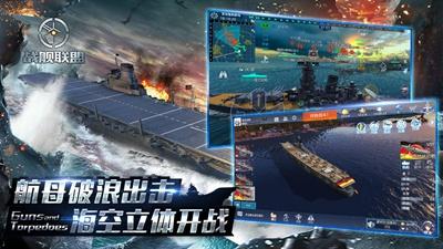 战舰联盟最新版本破解版无限金币免费版本
