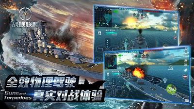 战舰联盟破解版九游