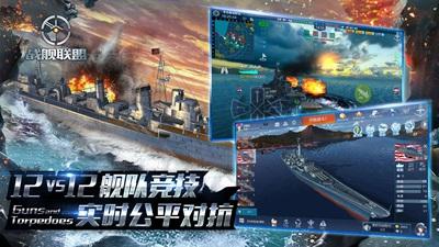 战舰联盟破解版九游最新版