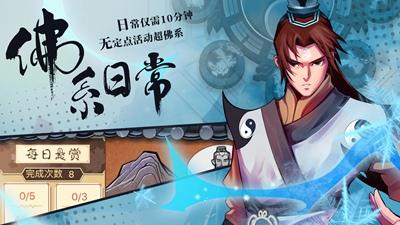 武林英雄传ios免费版最新版