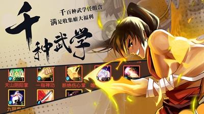 武林英雄传ios免费版下载
