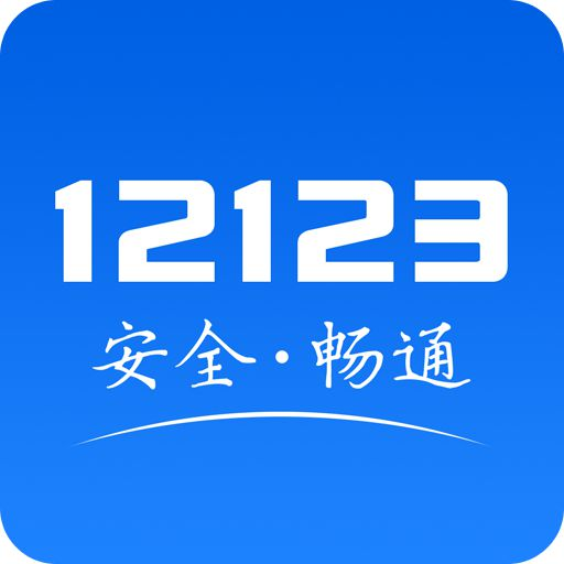 交管12123下载安装最新版