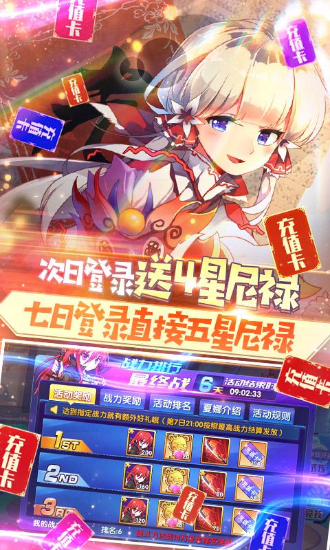 萌神战姬超v版截图3